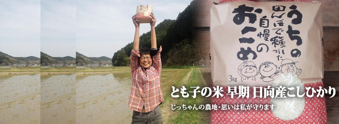 とも子の米